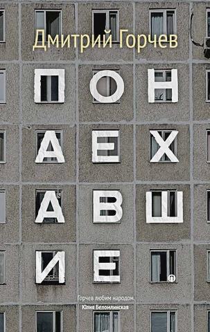 Горчев Д.А. - Понаехавшие обложка книги