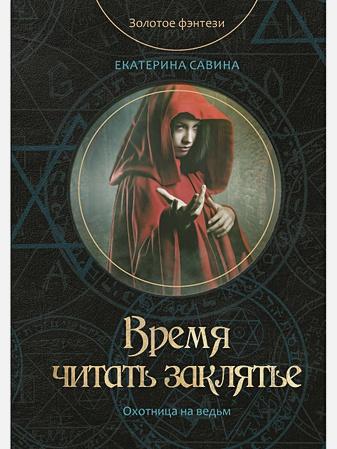Савина Е. - Время читать заклятье обложка книги