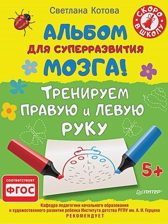 Котова С А - Альбом для суперразвития мозга! Тренируем правую и левую руку. обложка книги