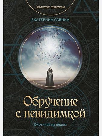 Савина Е. - Обручение с невидимкой обложка книги