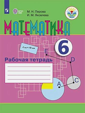 Перова М.Н. - Перова. Математика. 6 кл. Р/т. (VIII вид).    обложка книги