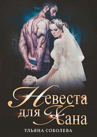 Соболева У. - Невеста для Хана обложка книги