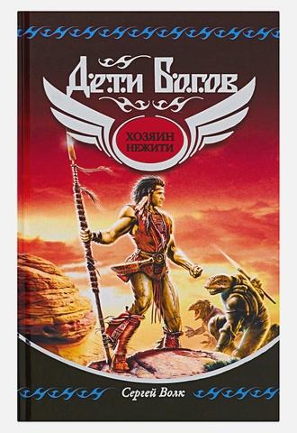 Волк Сергей - Хозяин нежити обложка книги