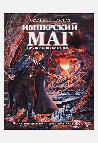 Ветловская Оксана - Имперский маг. Оружие возмездия обложка книги