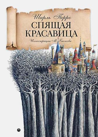 Перро Ш. - Спящая красавица: сказка обложка книги