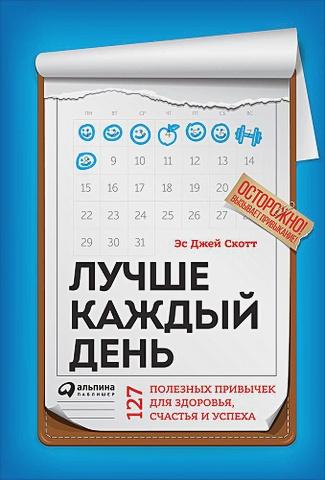 Скотт С. - Лучше каждый день: 127 полезных привычек для здоровья, счастья и успеха обложка книги
