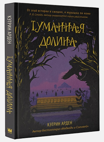 Кэтрин Арден - Туманная долина обложка книги