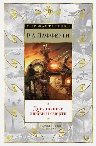 Лафферти Р.А. - Дни, полные любви и смерти. Лучшее обложка книги