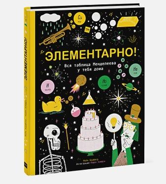 Майк Барфилд (автор), Лорен Хамфри (иллюстратор) - Элементарно! Вся таблица Менделеева у тебя дома обложка книги
