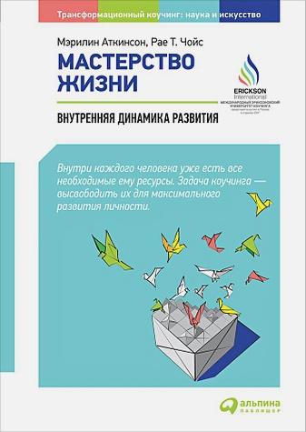 Аткинсон М.,Чойс Р. - Мастерство жизни: Внутренняя динамика развития обложка книги