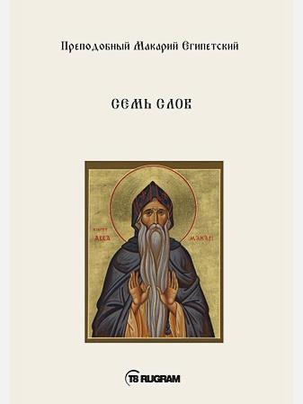 Преподобный Макарий Египетский - Семь слов обложка книги
