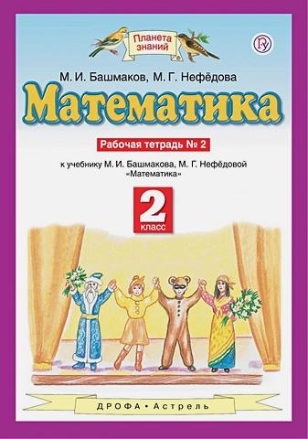 Башмаков М.И., Нефедова М.Г. - Математика. 2 класс. Рабочая тетрадь №2 обложка книги
