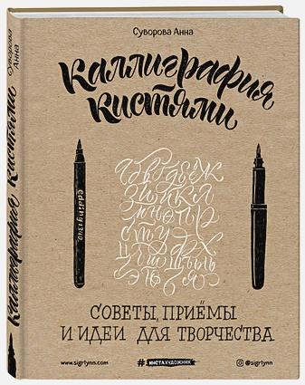 Анна Суворова - Каллиграфия кистями. Советы, приемы и идеи для творчества обложка книги