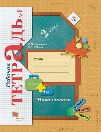 Рудницкая В.Н., Юдачева Т.В. - Математика. 2кл. Рабочая тетрадь №1. обложка книги