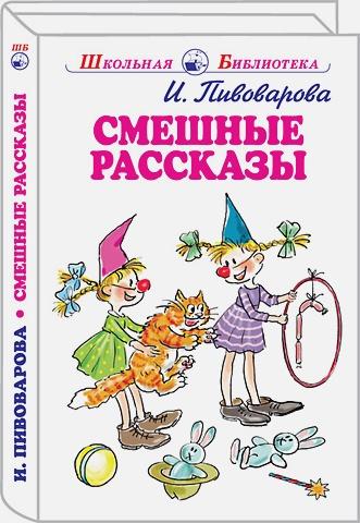 Пивоварова Ирина Михайловна - Смешные рассказы обложка книги