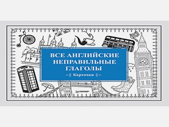 Андронова Е А - Все английские неправильные глаголы (Карточки) обложка книги
