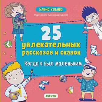 Ульева Е. - Мои первые сказки. 25 увлекательных рассказов и сказок. Когда я был маленьким обложка книги