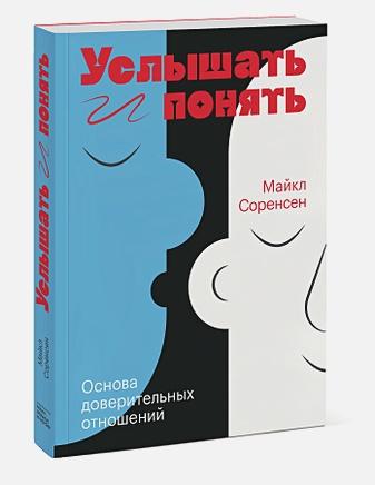 Майкл Соренсен - Услышать и понять. Основа доверительных отношений обложка книги