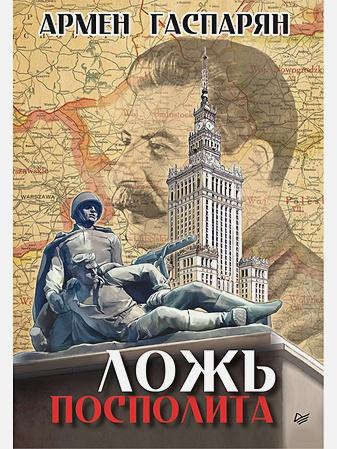 Гаспарян А С - Ложь Посполита обложка книги
