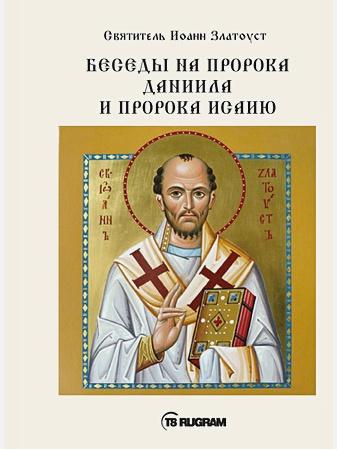 Cвятитель Иоанн Златоуст - Беседы на пророка Даниила и пророка Исаию обложка книги