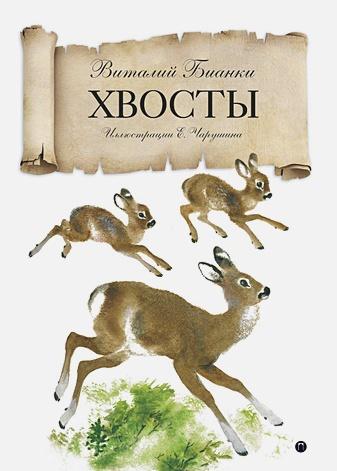 Бианки В. - Хвосты: сказка обложка книги