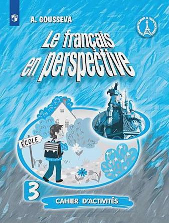 Гусева А. В. - Гусева. Французский язык. Рабочая тетрадь. III класс.  обложка книги