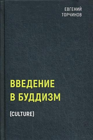 Торчинов Е.А. - Введение в буддизм обложка книги