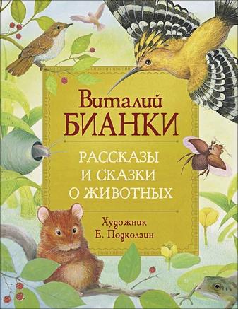 Бианки В. В. - Рассказы и сказки о животных (Любимые детские писатели) обложка книги