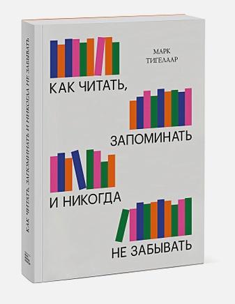 Марк Тигелаар - Как читать, запоминать и никогда не забывать (Новая обложка) обложка книги