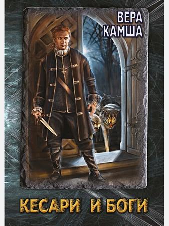 Камша В., Головачев В. - Кесари и Боги. Техзона (книга-перевертыш) обложка книги