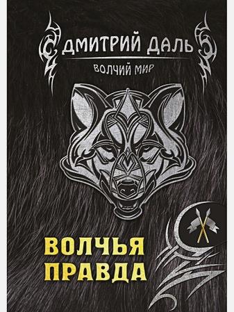 Даль Д. - Волчья правда обложка книги