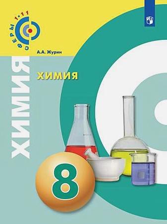Журин А.А. - Журин. Химия. 8 класс. Учебник. обложка книги