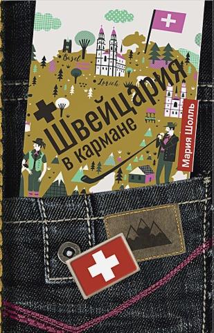 Шолль М. - Швейцария в кармане обложка книги
