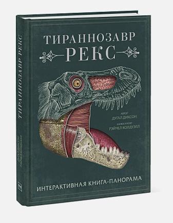 Дугал Диксон - Тираннозавр рекс. Интерактивная книга-панорама обложка книги