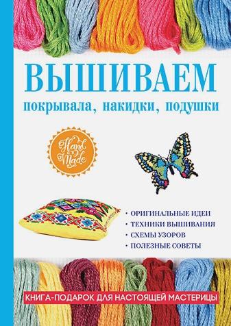 Каминская Е.А. - Вышиваем покрывала, накидки, подушки обложка книги