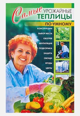 Беляев Н.В. - Самые урожайные теплицы по-умному обложка книги