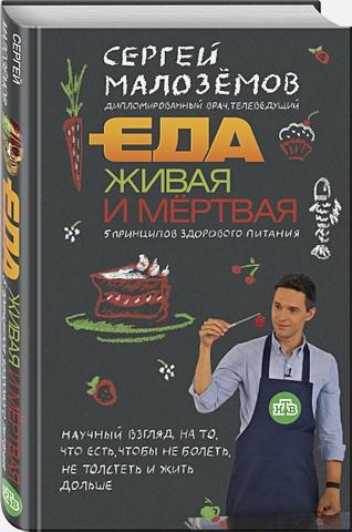 Сергей Малоземов - Еда живая и мертвая. 5 принципов здорового питания обложка книги