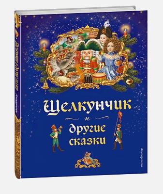 Неволина Е.А. - Щелкунчик и другие сказки обложка книги