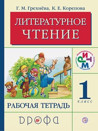 Грехнёва Г.М., Корепова К.Е. - Литературное чтение. Родное слово. 1 класс. Рабочая тетрадь обложка книги