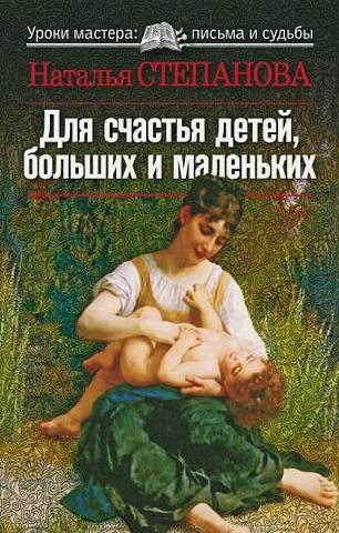 Степанова Н.И. - Степанова. Уроки мастера.Для счастья детей, больших и маленьких обложка книги