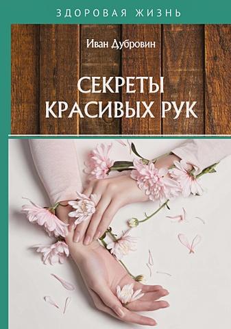 Дубровин И. - Секреты красивых рук обложка книги