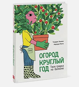 Тьерри Энинк - Огород круглый год. Твоя грядка на балконе обложка книги