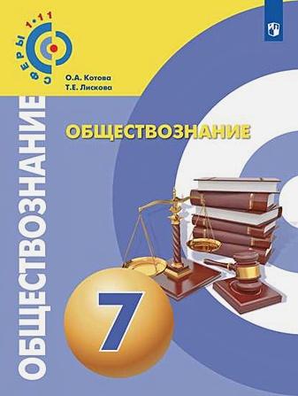Котова О.А., Лискова Т.Е. - Котова. Обществознание. 7 класс. Учебник. обложка книги