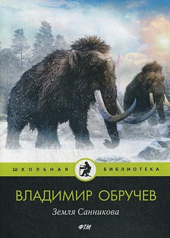 Обручев В. - Земля Санникова обложка книги
