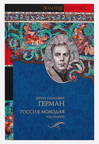 Герман Ю.П. - Россия молодая. [В 2 т.]. Т. 2 обложка книги