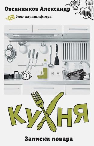 Овсянников А.С. - КУХНЯ обложка книги