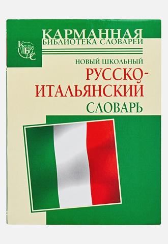 Шалаева Г.П. - Новый школьный русско-итальянский словарь обложка книги