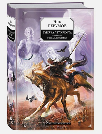 Ник Перумов - Тысяча лет Хрофта. Книга первая. Боргильдова битва обложка книги