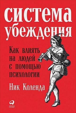 Коленда Н. - Система убеждения: Как влиять на людей с помощью психологии (обложка) обложка книги