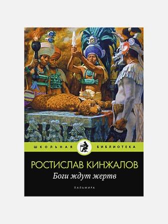 Кинжалов Р.В. - Боги ждут жертв: роман обложка книги